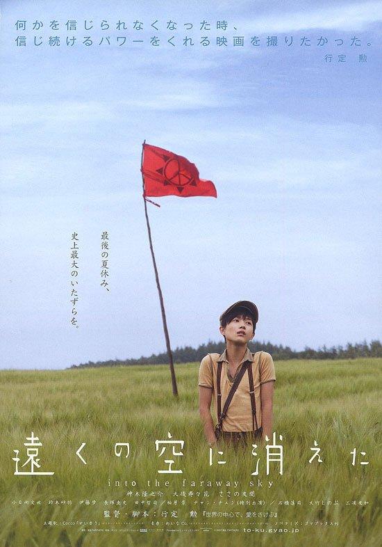 Japan Cult Cinema