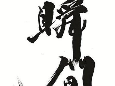 'The Moment' by Yukki Yaura Home